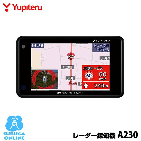 ユピテル レーダー探知機 A230
