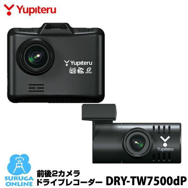 ドライブレコーダーDRY-TW7500dP