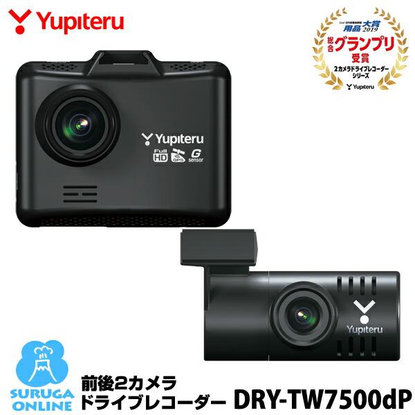 ユピテル ドライブレコーダー DRY-TW7500dP