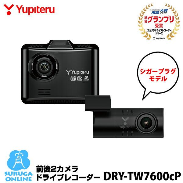 ユピテル ドライブレコーダー DRY-TW7600cP