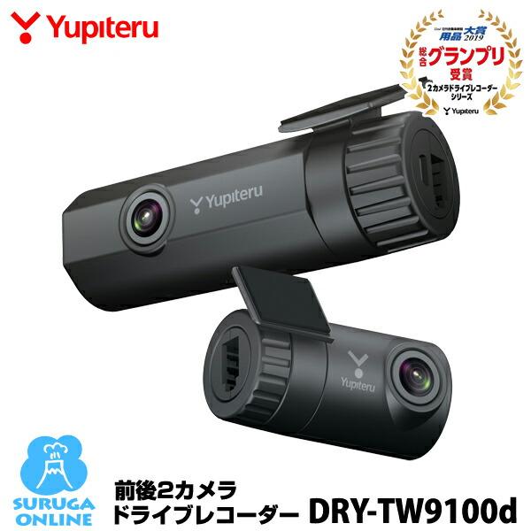ユピテルドライブレコーダーDRY-TW9100d
