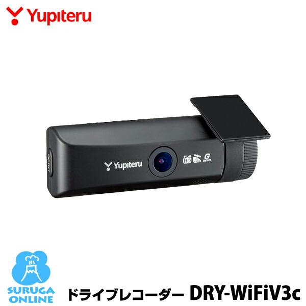 ユピテルドライブレコーダーDRY-WiFiV3c
