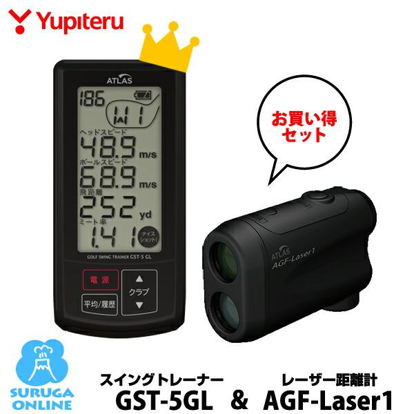 スイングトレーナー5GL&レーザー距離計セット