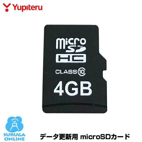 データ更新用microSDカード