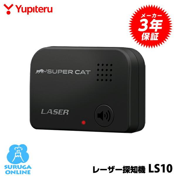 ユピテル レーザー探知機 LS10