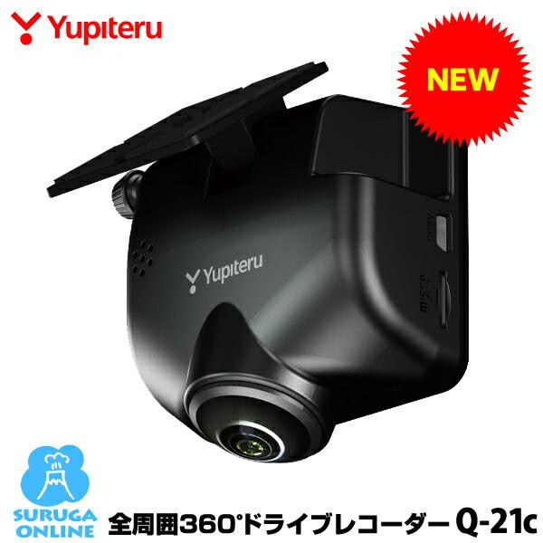 ユピテルドライブレコーダーQ-21c