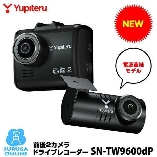 ドライブレコーダーSN-TW9600dP