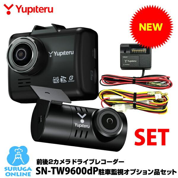 ユピテル ドライブレコーダー Sn-TW9600dP駐車監視オプションセット