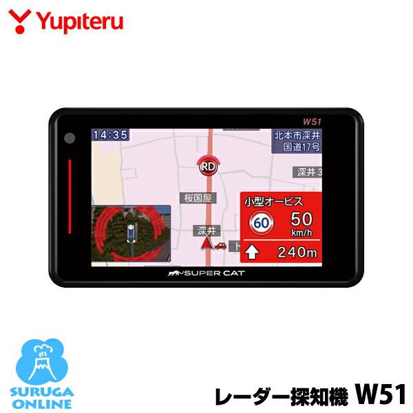 ユピテル レーダー探知機 W51