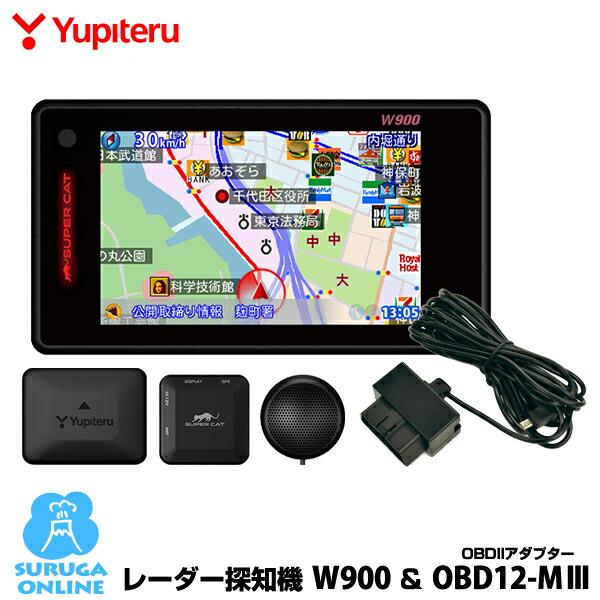ユピテル レーダー探知機 W900&OBDIIアダプターセット