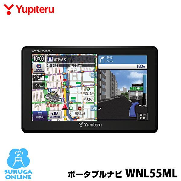 ユピテル ポータブルナビ WNL55ML