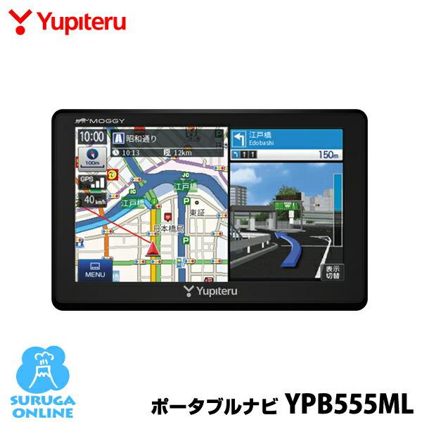 ユピテル ポータブルナビ YPB555ML