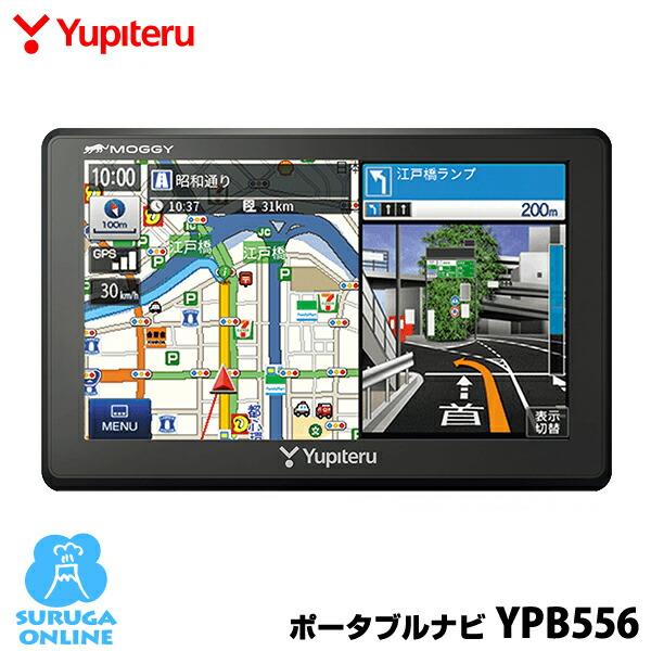 ユピテル ポータブルナビ YPB556