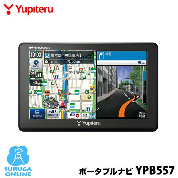 ユピテル ポータブルナビ YPB557
