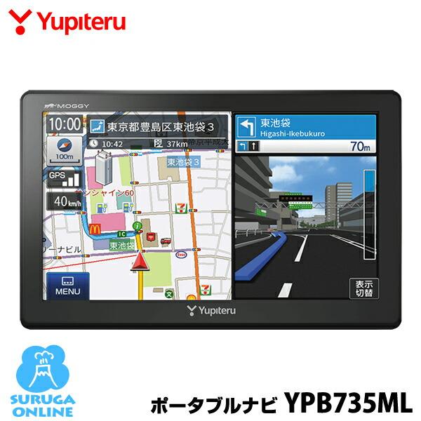 ユピテル ポータブルナビ YPB735ML