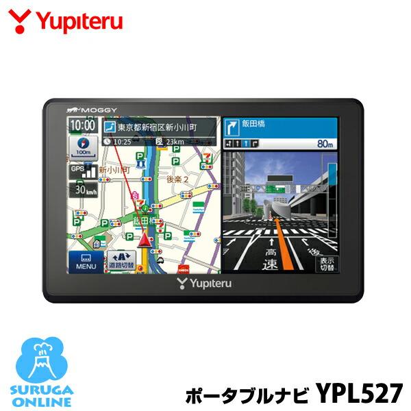 ユピテル ポータブルナビ YPL527