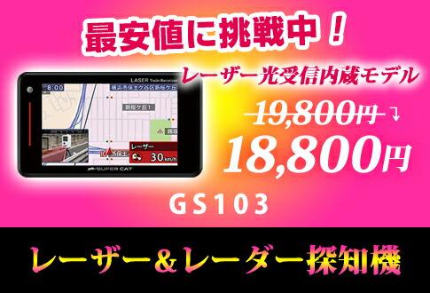 最安値に挑戦中!GS103
