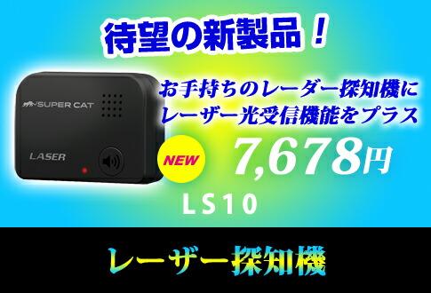新商品LS10