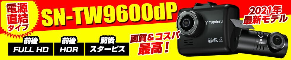 SN-TW9600dP新発売