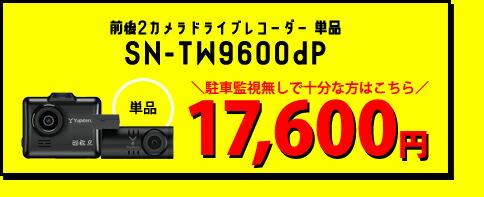 SN-TW9600dP単品