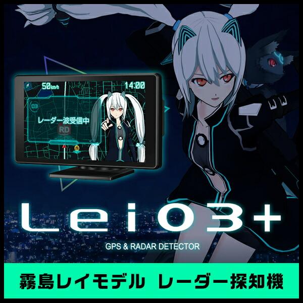 レーダー探知機 Lei03+