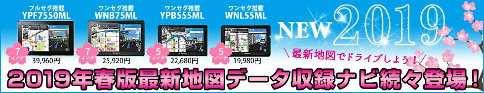 2019年最新ポータブルナビ続々登場!