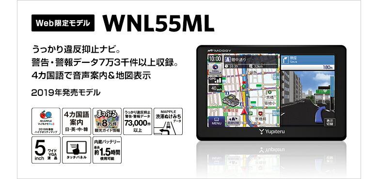 ユピテル ポータブルカーナビ WNL55ML