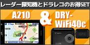 A210&DRY-WiFi40cお買い得セット