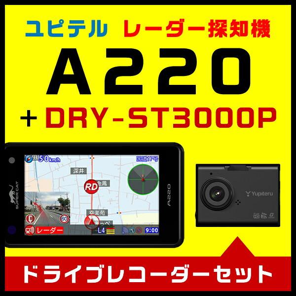 レーダー探知機A220&DRY-ST3000P