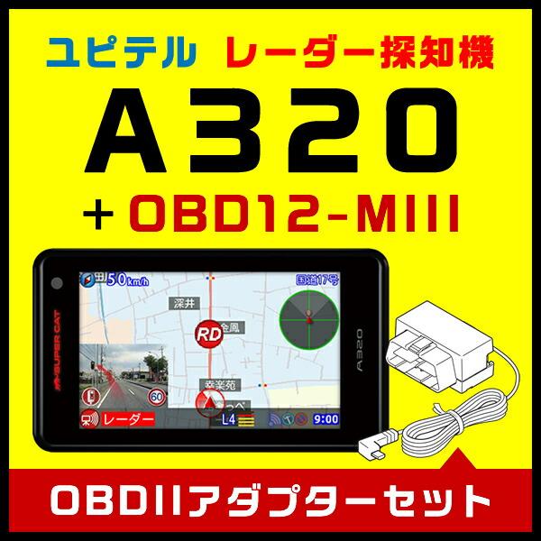 レーダー探知機 A320&OBDIIアダプターセット