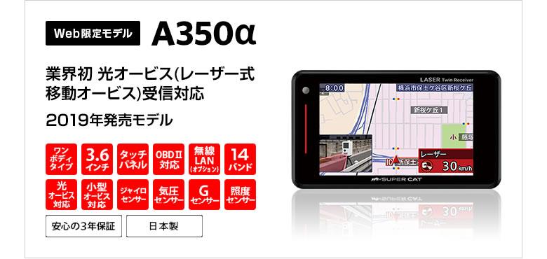 ユピテル レーダー探知機 A350a
