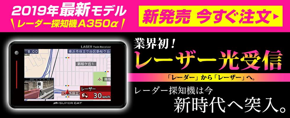 レーザー光受信A350α新登場!