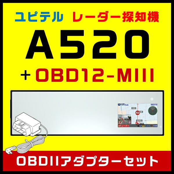 ユピテル レーダー探知機 A520&OBDIIアダプターセット