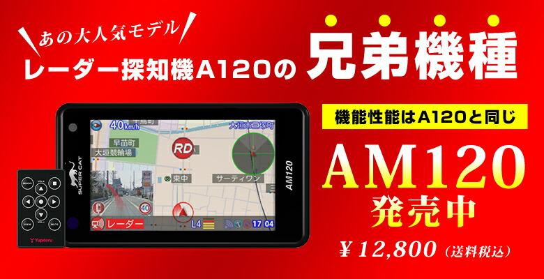 レーダー探知機AM120