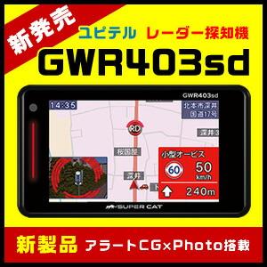 レーダー探知機 GWR403sd