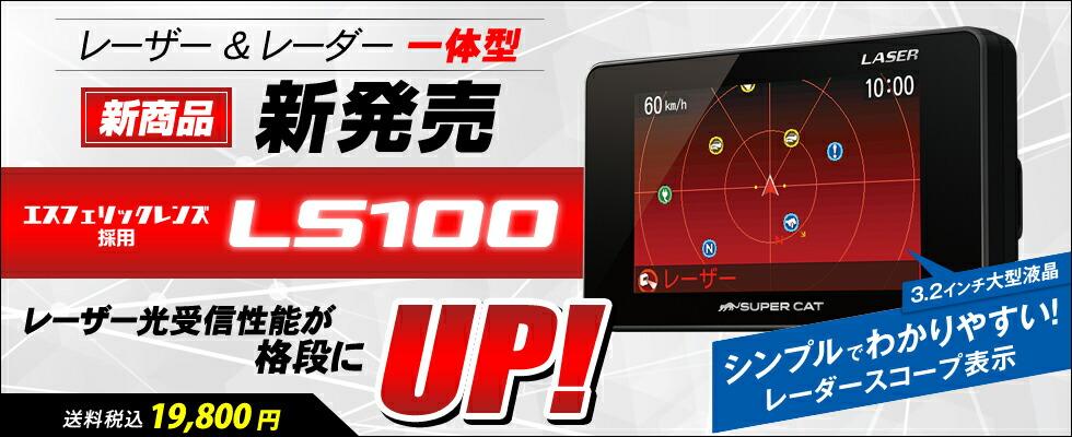 新製品LS100