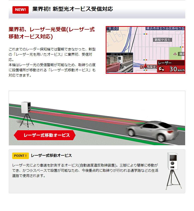 ユピテル レーザー&レーダー探知機 LS300