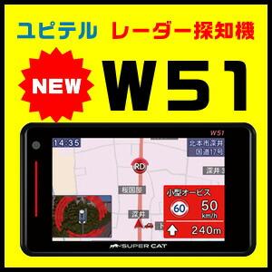 レーダー探知機W51