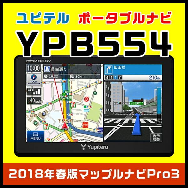 ユピテル ポータブルナビ YPB554