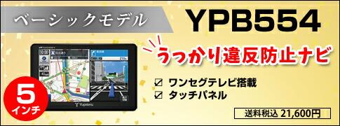 YPB554