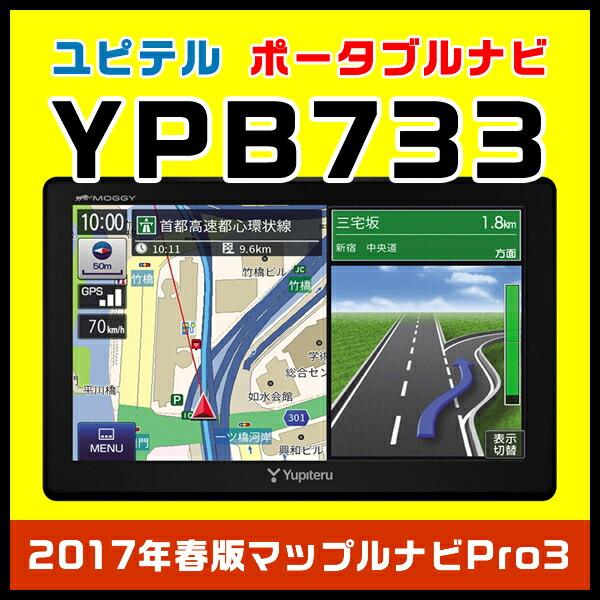 ユピテル ポータブルナビ YPB733