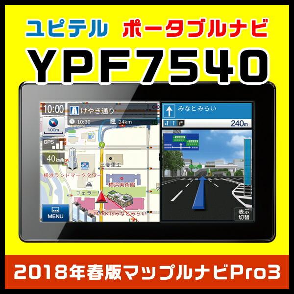 ユピテル ポータブルナビ YPF7540