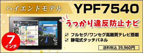 YPF7540