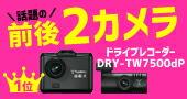 DRY-TW7500dP