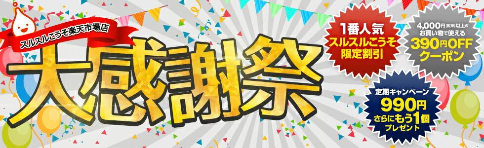 楽天スーパーSALE 感謝祭
