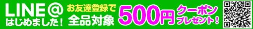 LINE@お友達登録で500円クーポンプレンゼント