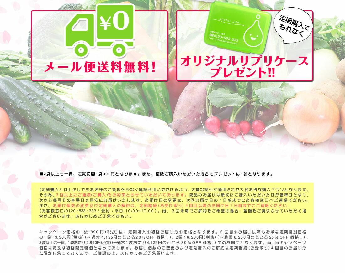管理栄養士が作った本物の酵素補給サプリメント 植物性発酵素材 スルスルこうそ surusuru