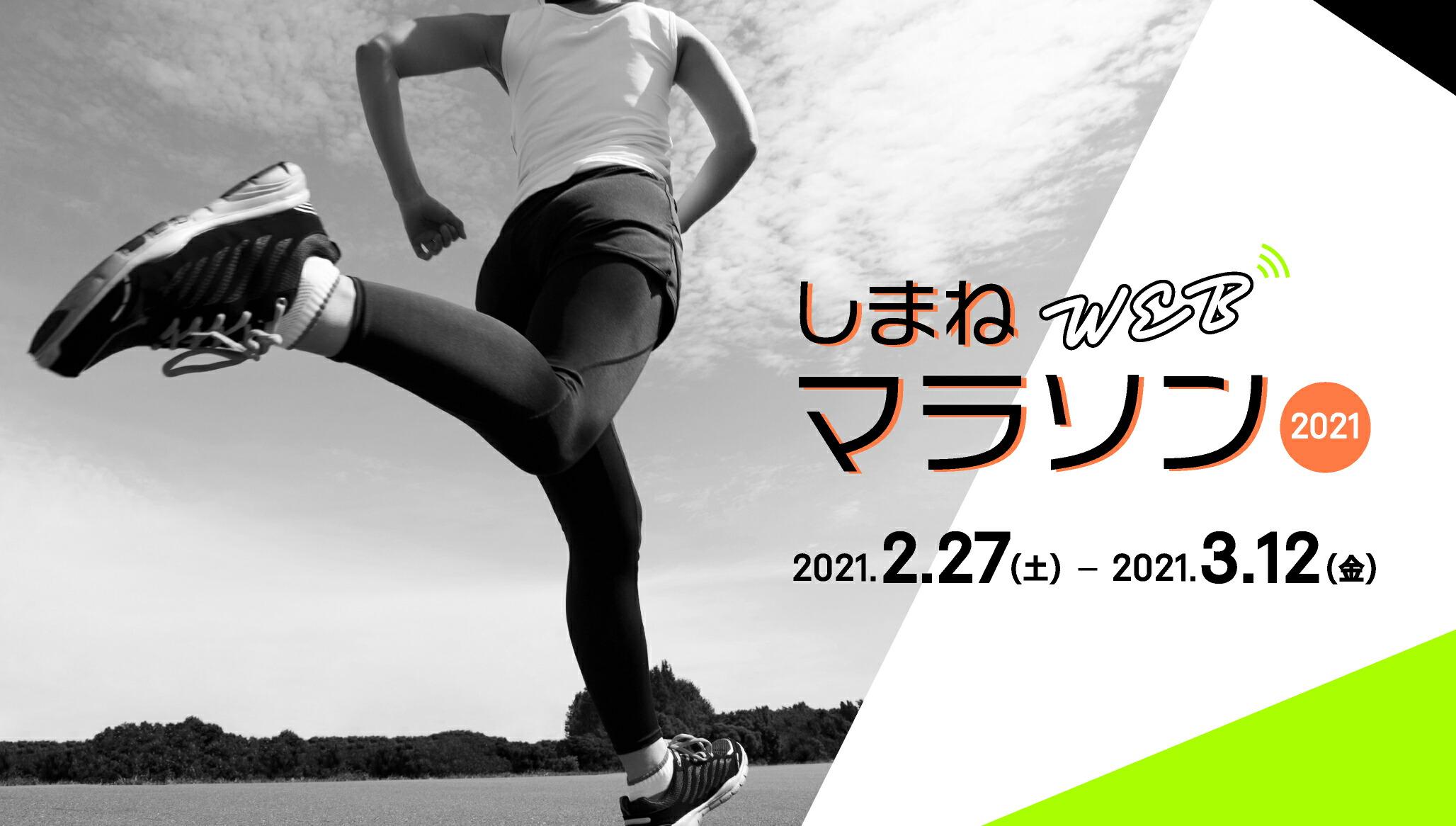 しまねWEBマラソン2021