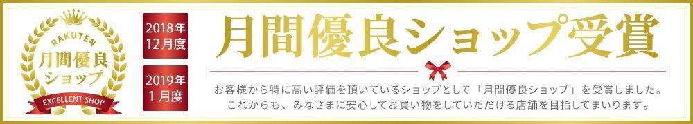 月間優良ショップ受賞2018年12月
