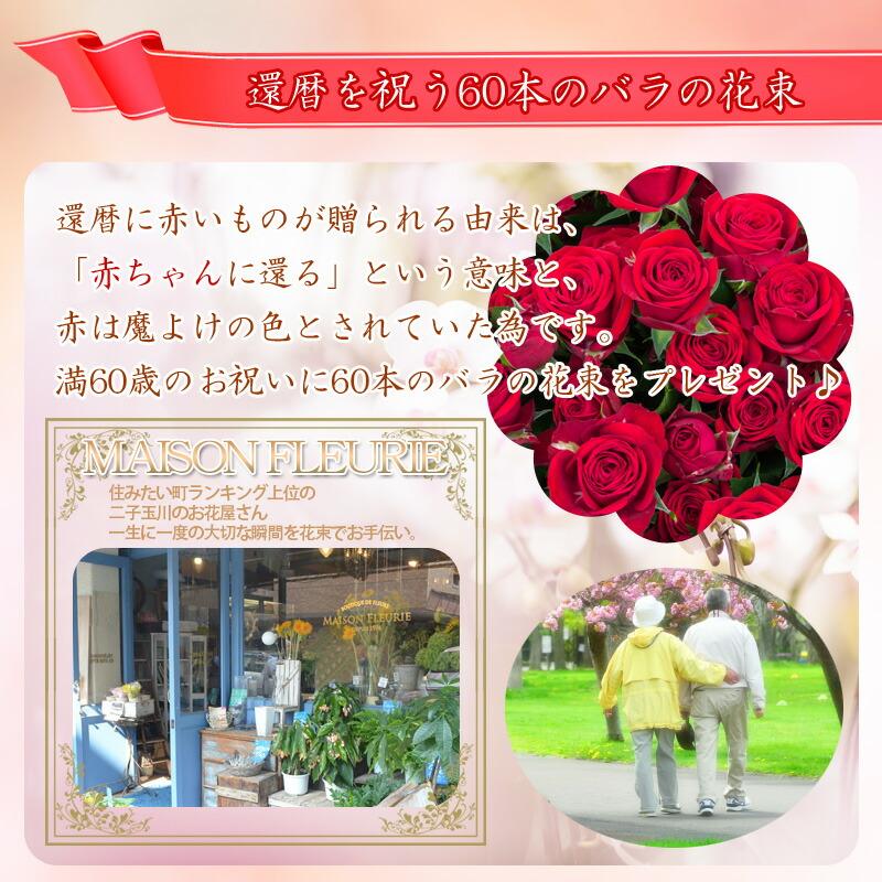 還暦を祝う60本のバラ 花束